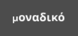 Screenshot of Greek text with incorrect font