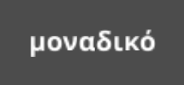 Screenshot of Greek text with correct font